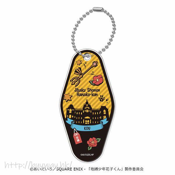 地縛少年花子君 「源光」汽車旅館匙扣 Motel Keychain 03 Kou Minamoto【Toilet-Bound Hanako-kun】