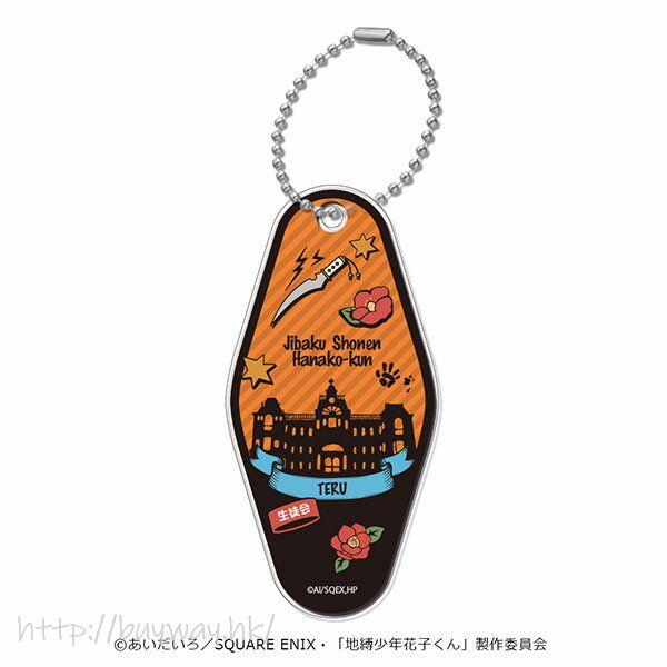 地縛少年花子君 「源輝」汽車旅館匙扣 Motel Keychain 04 Teru Minamoto【Toilet-Bound Hanako-kun】