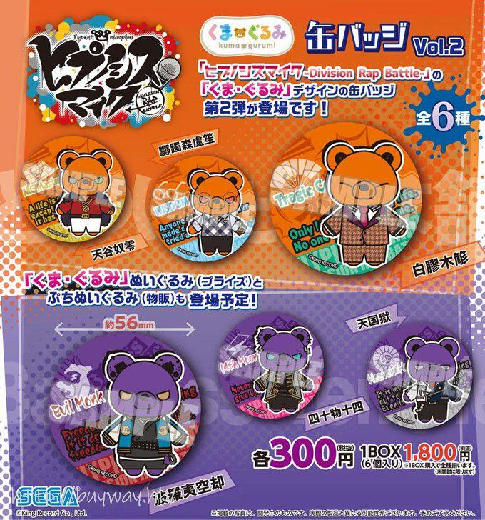 催眠麥克風 -Division Rap Battle- 「Rap熊」收藏徽章 Vol.2 (6 個入) Kumagurumi Can Badge Vol. 2 (6 Pieces)【Hypnosismic】