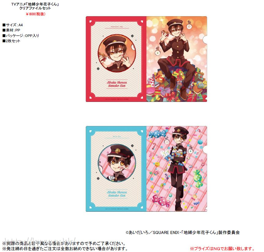 地縛少年花子君 「花子君」白色情人節 Ver. A4 文件套 (1 套 2 款) Clear File Set White Day Ver.【Toilet-bound Hanako-kun】
