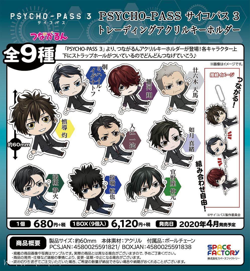 PSYCHO-PASS 心靈判官 連串亞克力匙扣 (9 個入) Tsunagarun Acrylic Key Chain (9 Pieces)【Psycho-Pass】