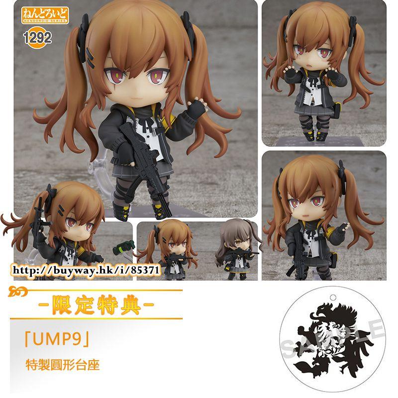 少女前線 「UMP9」Q版 黏土人 (限定特典︰特製圓形台座) Nendoroid UMP9 ONLINESHOP Limited【Girls' Frontline】