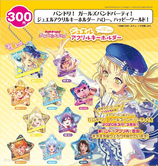 BanG Dream! 「Hello, Happy World!」寶石亞克力匙扣 扭蛋 (40 個入) Jewel Acrylic Key Chain Hello, Happy World! (40 Pieces)【BanG Dream!】
