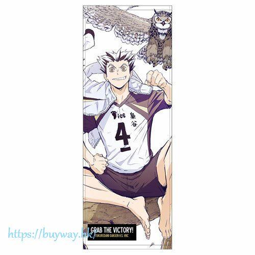 排球少年!! 「木兔光太郎」Ver.2.0 運動毛巾 Kotaro Bokuto Sports Towel【Haikyu!!】