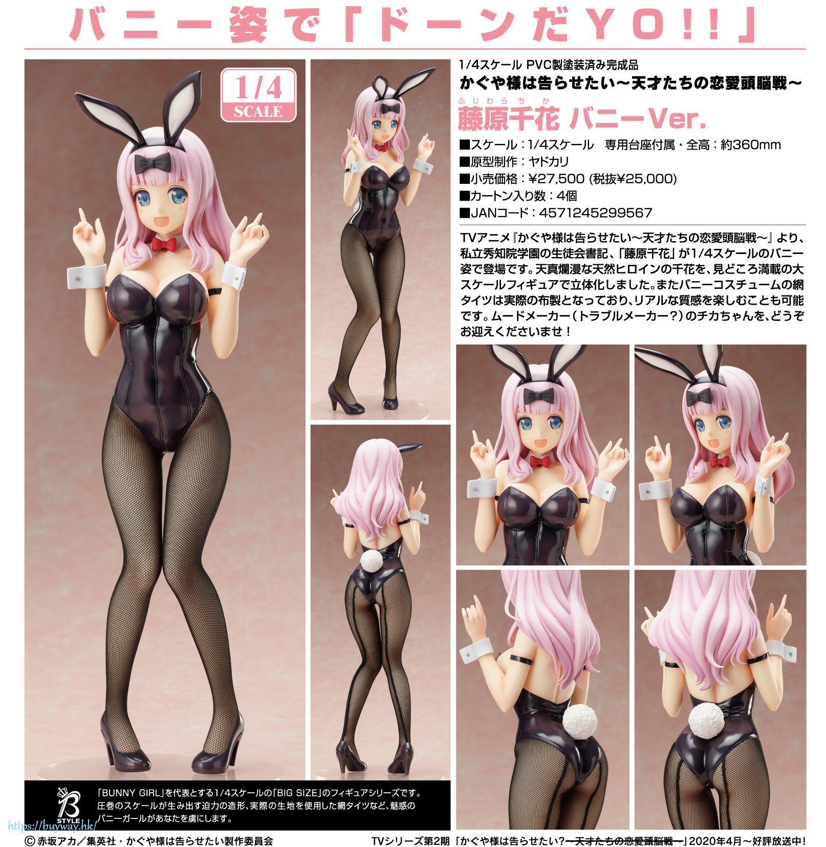 輝夜姬想讓人告白 B-STYLE 1/4「藤原千花」Bunny Ver. B-STYLE 1/4 Fujiwara Chika Bunny Ver.【Kaguya-sama: Love is War】