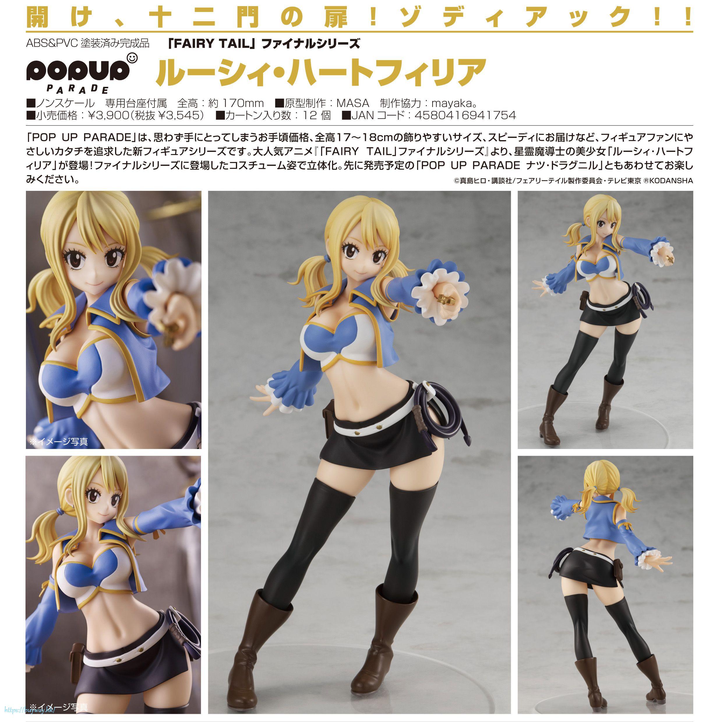 妖精的尾巴 POP UP PARADE「露西」 POP UP PARADE Lucy Heartfilia【Fairy Tail】