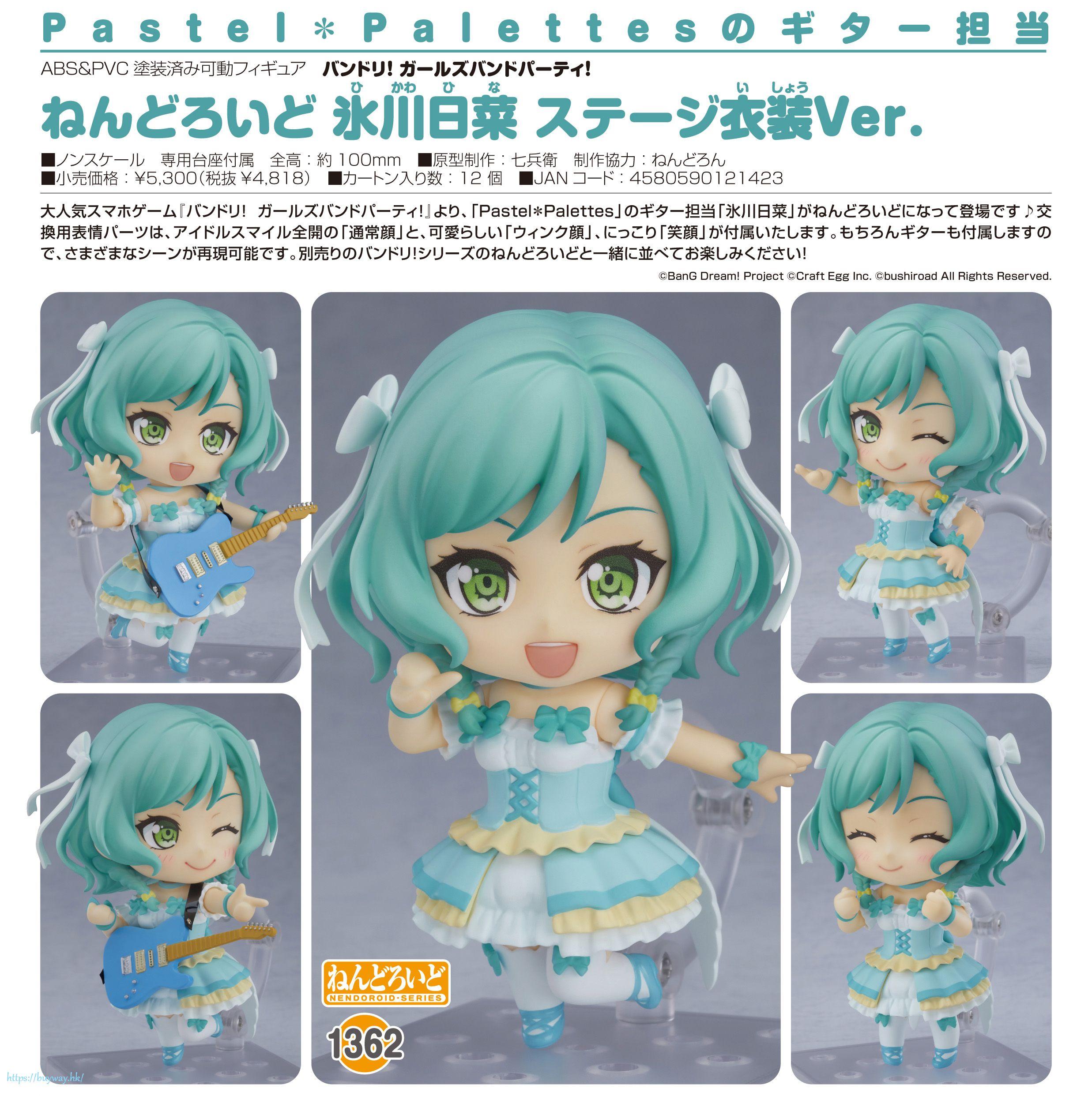 BanG Dream! 「冰川日菜」舞台服裝 Q版 黏土人 Nendoroid Hikawa Hina Stage Costume Ver.【BanG Dream!】