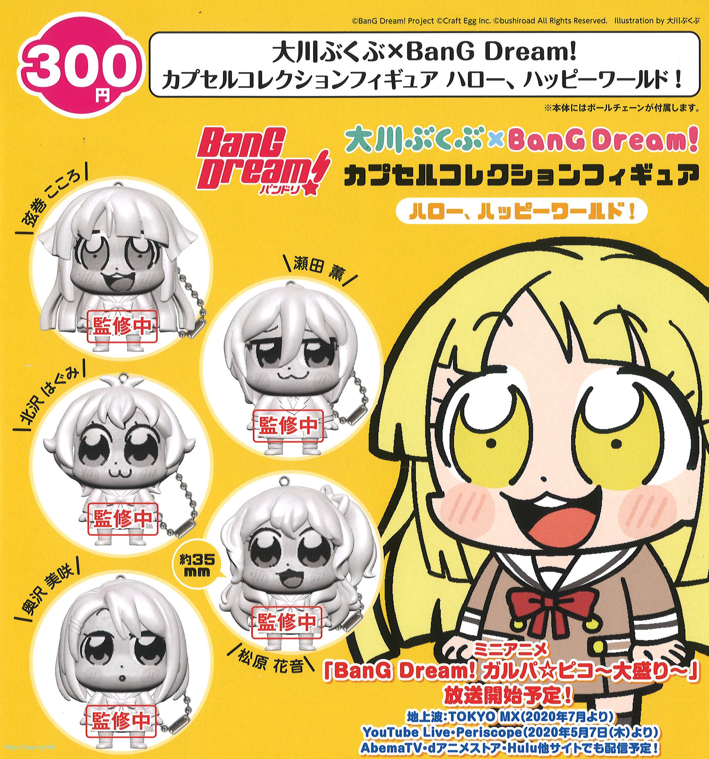 BanG Dream! 「Hello, Happy World!」× 大川ぶくぶ 角色扭蛋 (40 個入) Bkub Okawa x Capsule Collection Figure Hello, Happy World! (40 Pieces)【BanG Dream!】