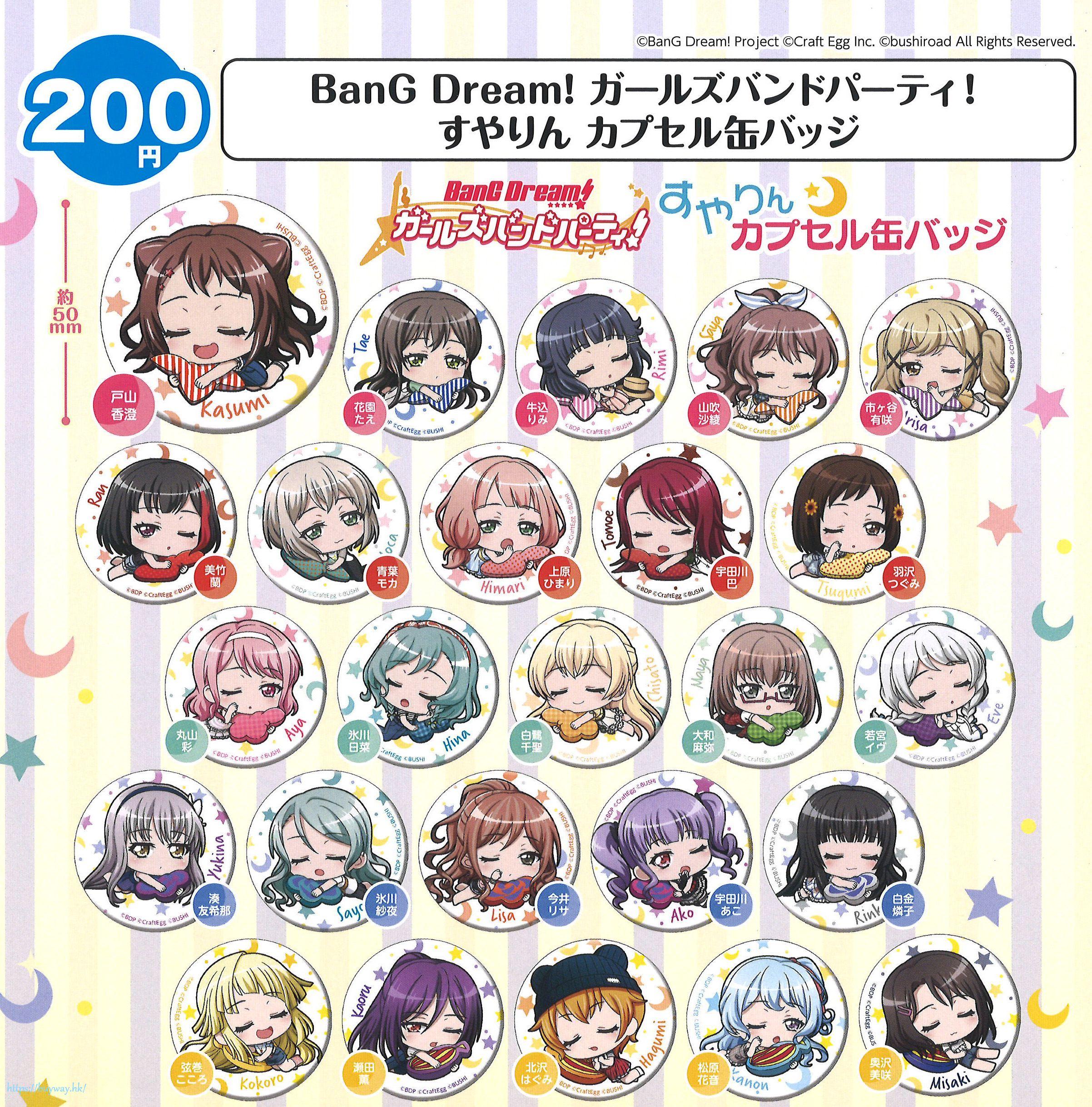 BanG Dream! 晚安了~! 收藏徽章扭蛋 (50 個入) Suyarin Capsule Can Badge (50 Pieces)【BanG Dream!】