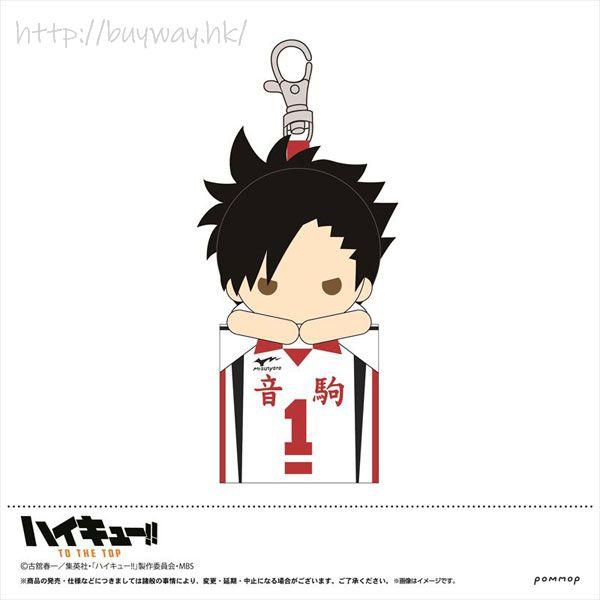 排球少年!! 「黑尾鐵朗」小型袋子 掛飾 Mascot Mini Pouch D Kuroo【Haikyu!!】