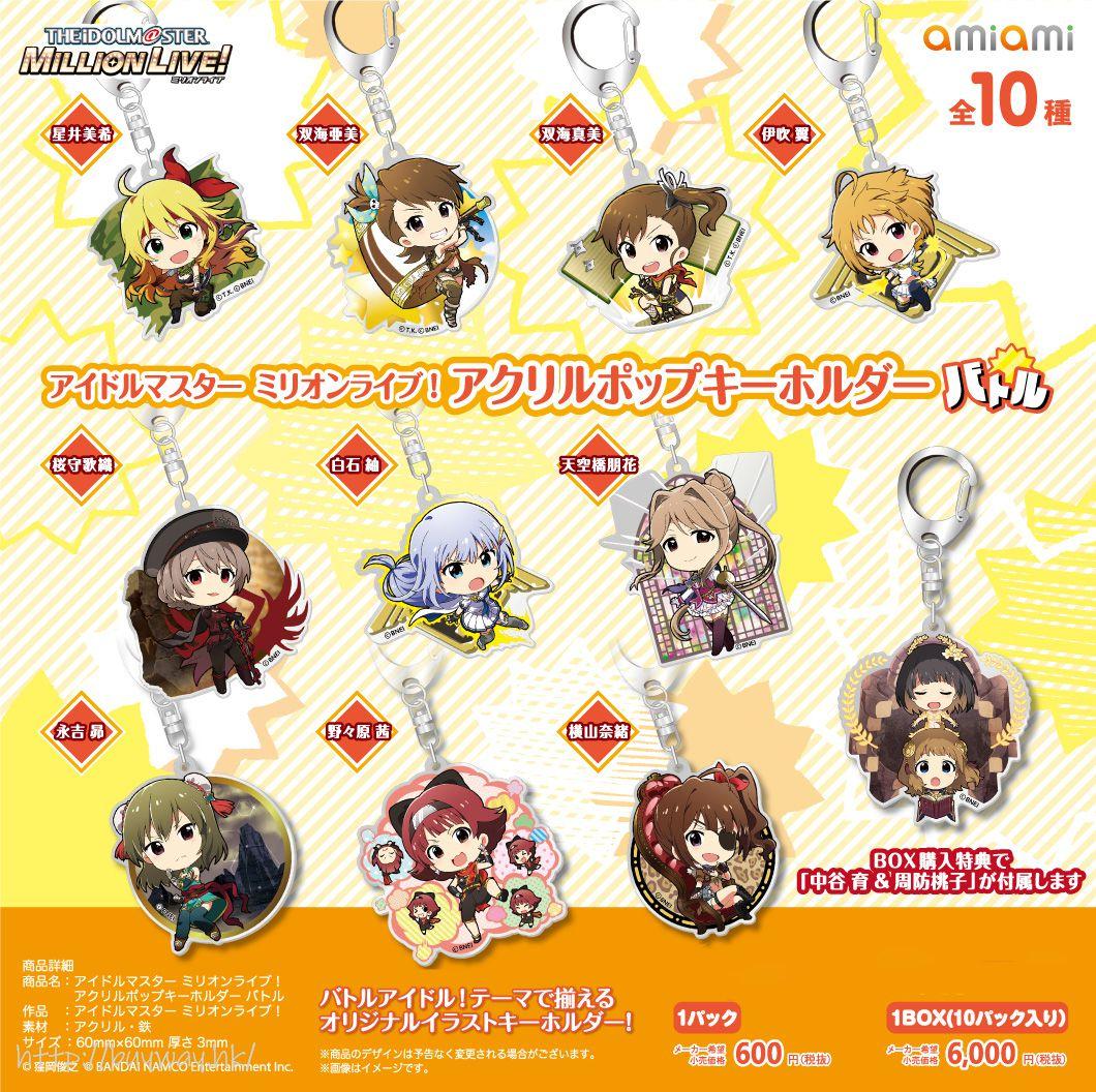偶像大師 百萬人演唱會! 亞克力匙扣 Battle (原盒特典︰中谷育 + 周防桃子) (10 + 1 個入) Acrylic Pop Key Chain Battle (10 Pieces)【The Idolm@ster Million Live!】