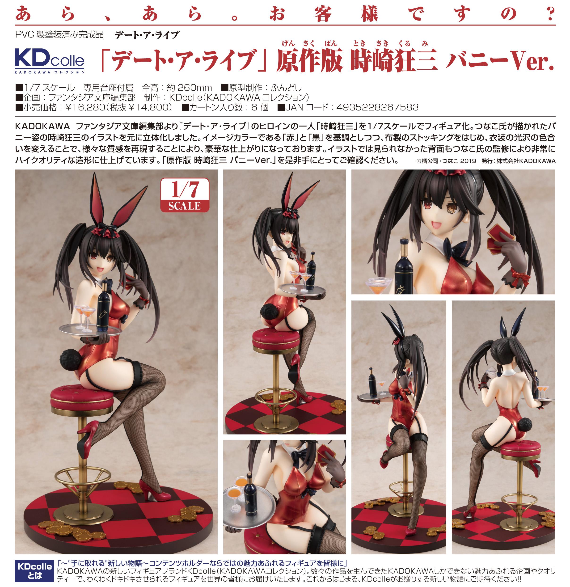 約會大作戰 KDcolle 1/7「時崎狂三」Bunny KDcolle 1/7 Original Edition Tokisaki Kurumi Bunny Ver.【Date A Live】