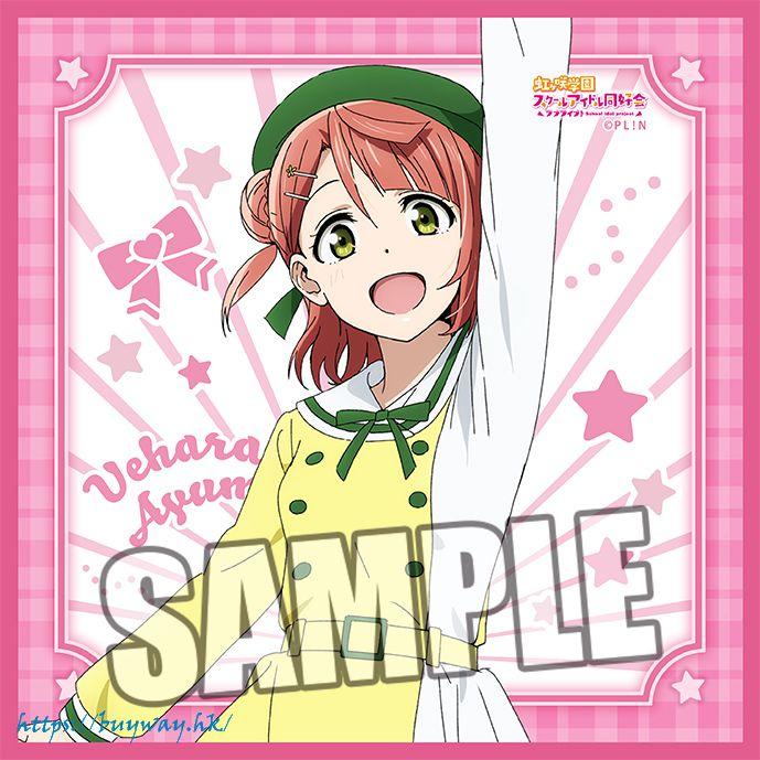 LoveLive! 虹咲學園校園偶像同好會 「上原歩夢」小手帕 Microfiber Mini Towel Part. 3 Uehara Ayumu【Love Live! Nijigasaki Academy School Idol Club】