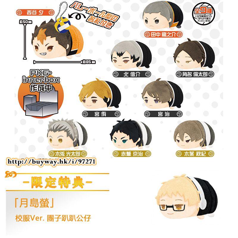 排球少年!! 團子趴趴公仔 掛飾 Vol.3 (限定特典︰月島螢 校服Ver.)(9 + 1 個入) Mochimochi Mascot Vol. 3 ONLINESHOP Limited (9 + 1 Pieces)【Haikyu!!】