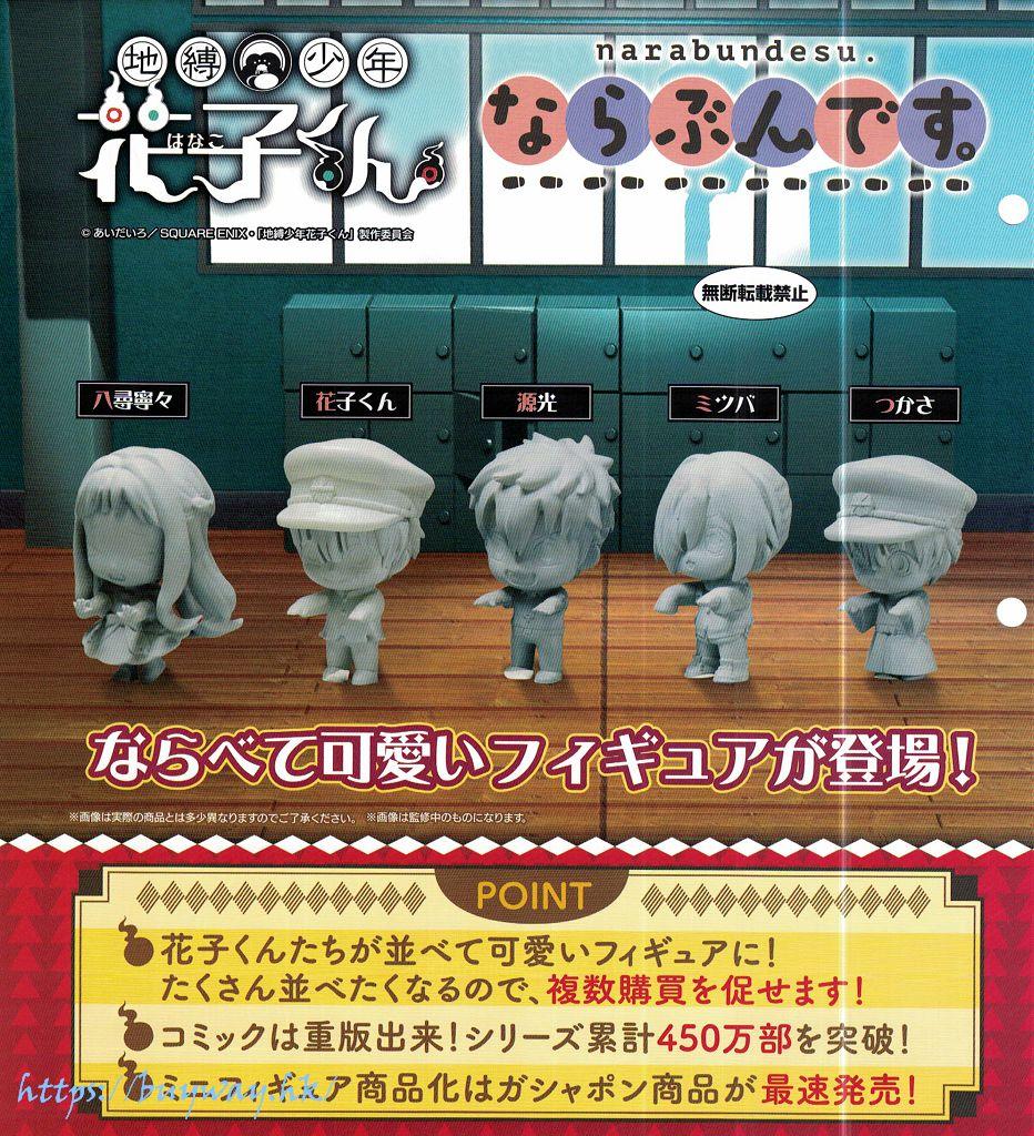 地縛少年花子君 角色列隊 1 扭蛋 (40 個入) TV Anime Narabundesu. (40 Pieces)【Toilet-Bound Hanako-kun】