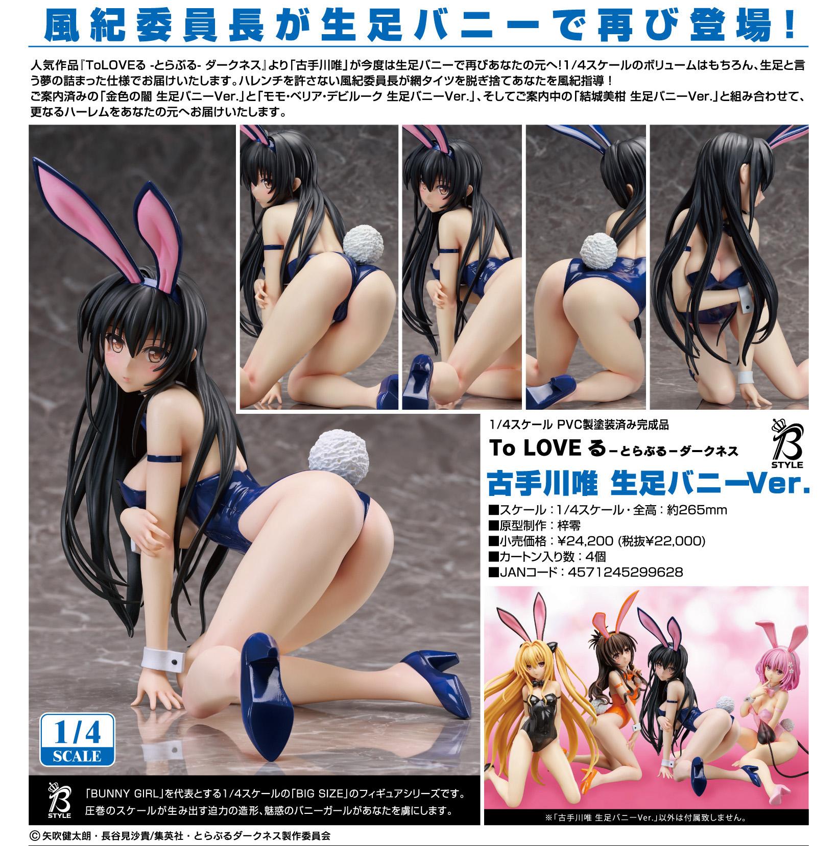 出包王女 Darkness B-STYLE 1/4「古手川唯」裸足兔女郎 Ver. B-STYLE 1/4 Kotegawa Yui Bare Legs Bunny Ver.【To Love-Ru Darkness】