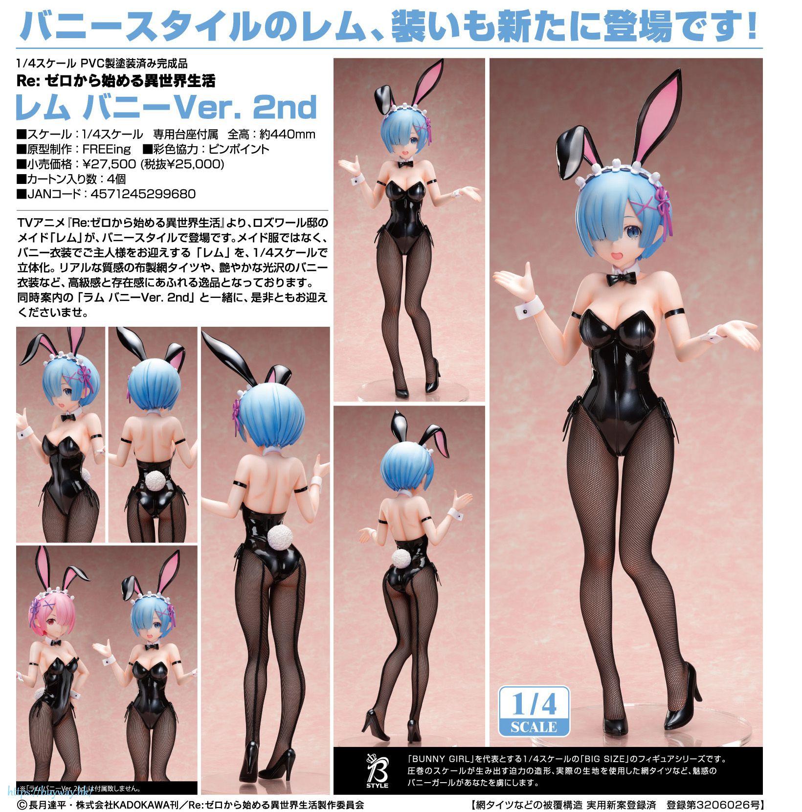 Re:從零開始的異世界生活 B-STYLE 1/4「雷姆」Bunny Ver. 2nd B-STYLE 1/4 Rem Bunny Ver. 2nd【Re:Zero】