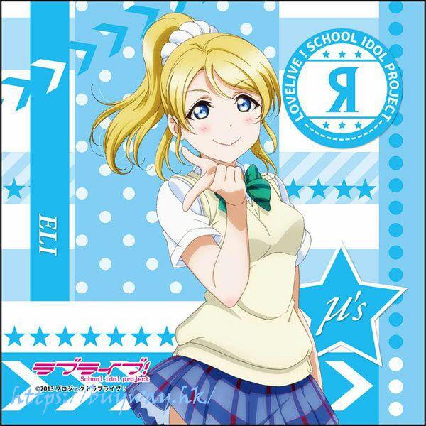 LoveLive! 明星學生妹 「絢瀨繪里」手機 / 眼鏡清潔布 Vol.4 Microfiber Cloth Eli Ayase vol.4【Love Live! School Idol Project】