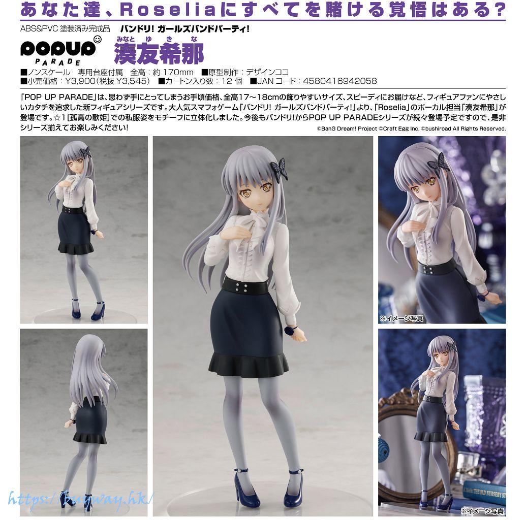 BanG Dream! POP UP PARADE「湊友希那」 POP UP PARADE Minato Yukina【BanG Dream!】