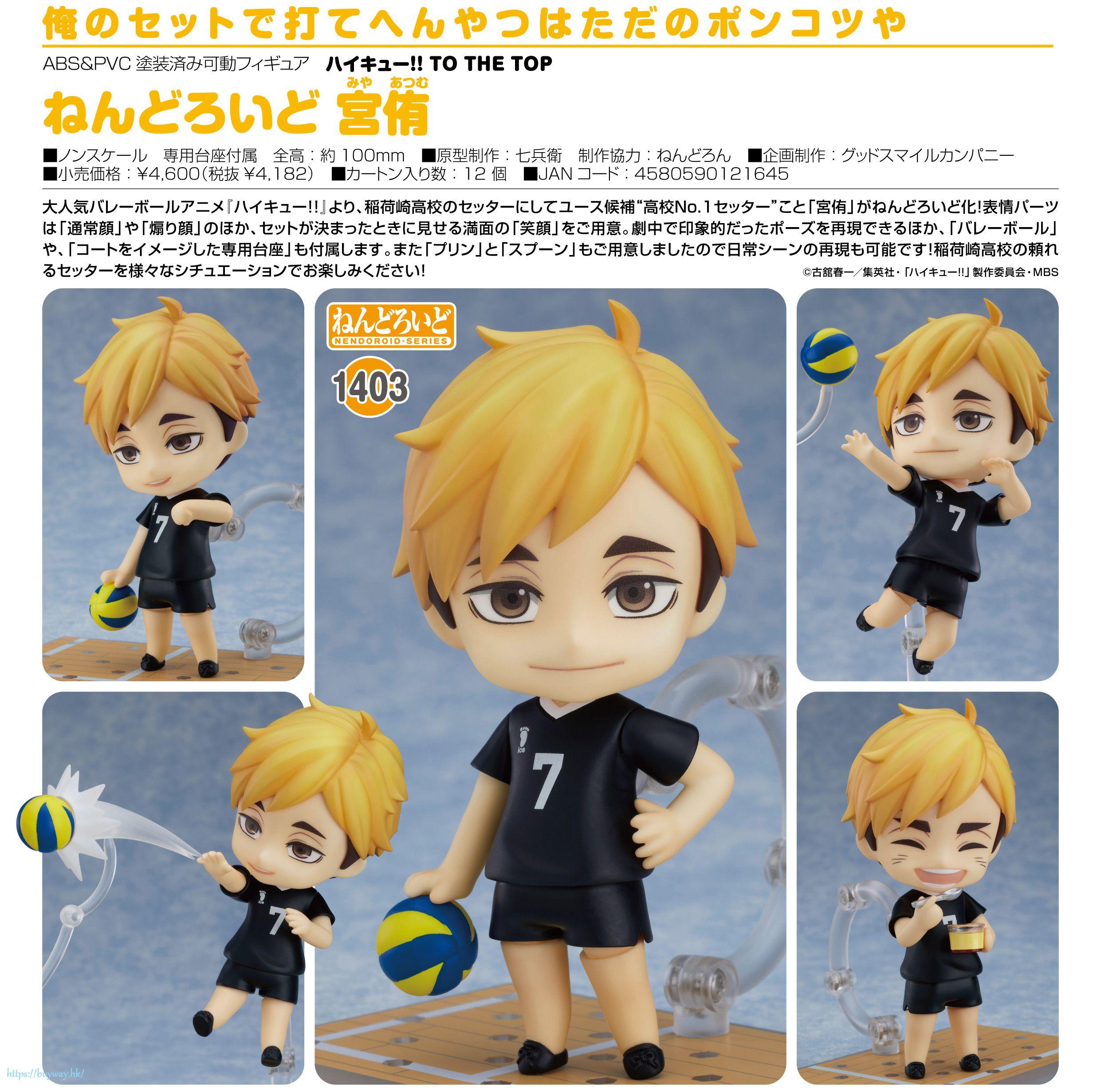排球少年!! 「宮侑」Q版 黏土人 Nendoroid Miya Atsumu【Haikyu!!】