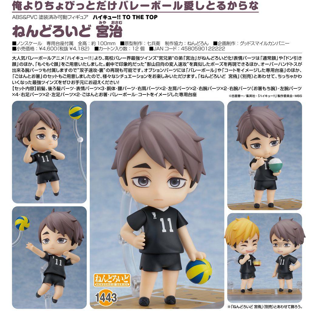 排球少年!! 「宮治」Q版 黏土人 Nendoroid Miya Osamu【Haikyu!!】