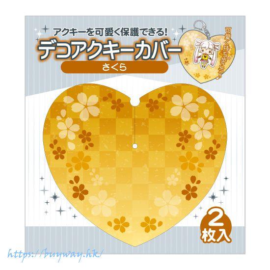 周邊配件 匙扣裝飾保護套 心形櫻花 (2 枚入) Decoration Acrylic Key Chain Cover Sakura【Boutique Accessories】