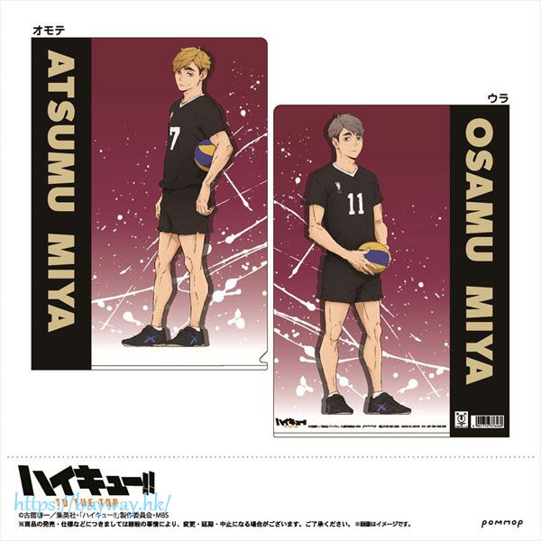 排球少年!! 「宮侑 + 宮治」A4 文件套 Clear File C Miya Atsumu & Miya Osamu【Haikyu!!】