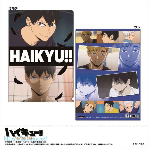 排球少年!! 「影山飛雄」TO THE TOP A4 文件套 Clear File E Kageyama【Haikyu!!】