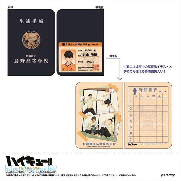 排球少年!! 「影山飛雄」學生手冊風格記事簿 Student Handbook Style Notebook B Kageyama【Haikyu!!】
