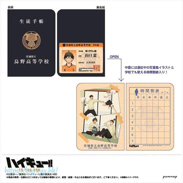 排球少年!! 「山口忠」學生手冊風格記事簿 Student Handbook Style Notebook D Yamaguchi【Haikyu!!】