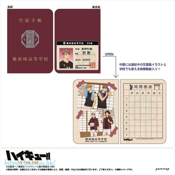 排球少年!! 「宮治」學生手冊風格記事簿 Student Handbook Style Notebook F Miya Osamu【Haikyu!!】