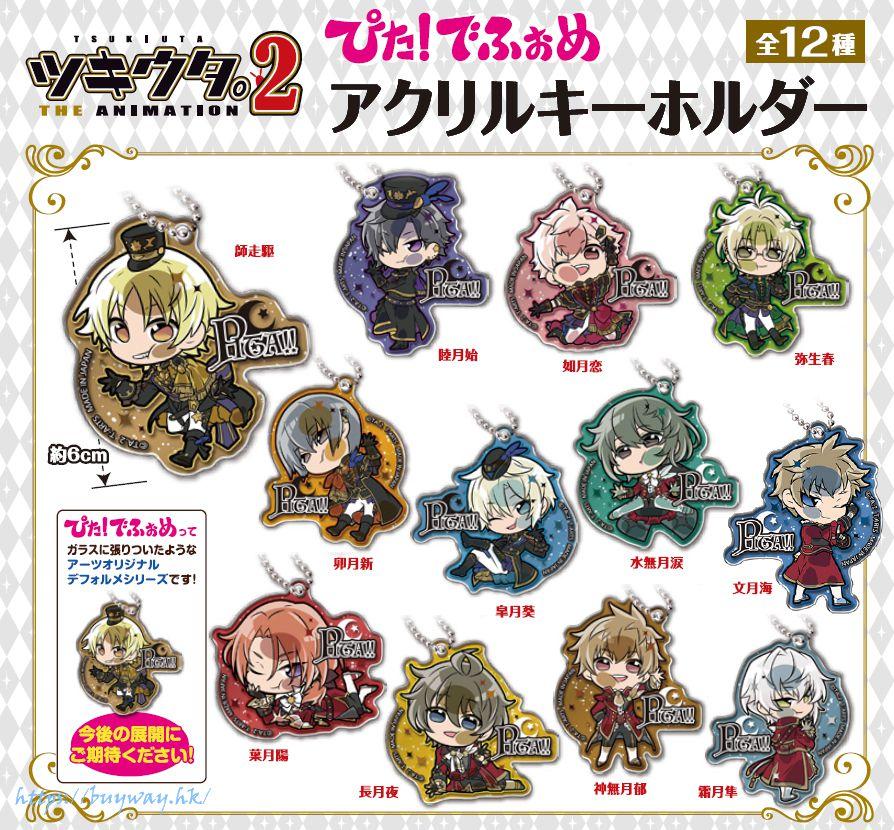 月歌。 哎呀...撞玻璃!亞克力透明匙扣 (12 個入) Pita! Defome Acrylic Key Chain (12 Pieces)【Tsukiuta.】