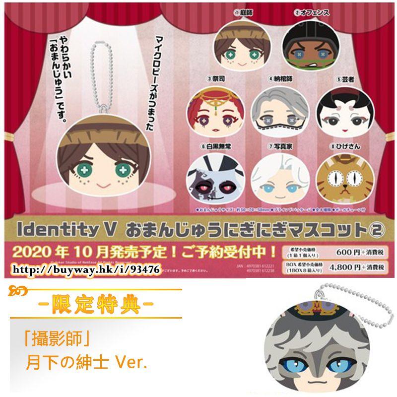 第五人格 小豆袋饅頭掛飾 2 (限定特典︰攝影師 月下の紳士 Ver.) (8 + 1 個入) Omanju Niginugi Mascot 2 ONLINESHOP Limited (8 + 1 Pieces)【Identity V】