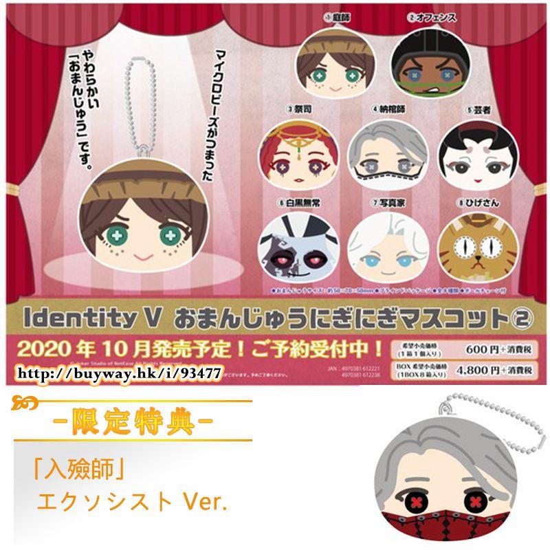 第五人格 小豆袋饅頭掛飾 2 (限定特典︰入殮師 エクソシスト Ver.) (8 + 1 個入) Omanju Niginugi Mascot 2 ONLINESHOP Limited (8 + 1 Pieces)【Identity V】