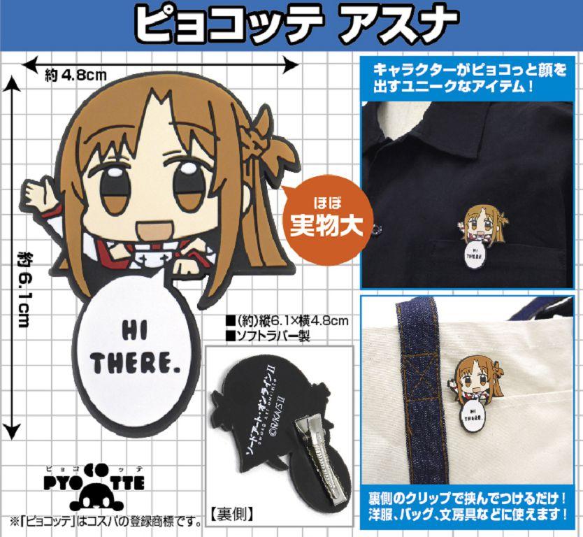 刀劍神域系列 「亞絲娜」到處夾 Pyokotte Yuuki Asuna (Asuna)【Sword Art Online Series】