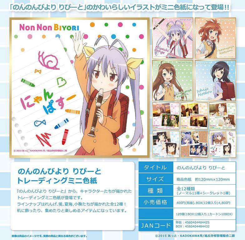 悠悠哉哉少女日和 迷你色紙  (12 枚入) Trading Mini Shikishi (12 Pieces)【Non Non Biyori】