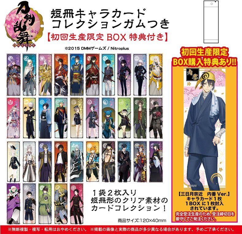 刀劍亂舞-ONLINE- 「短冊」附初回生產特典 (32 + 1 枚) Tanzaku Chara Card Collection Gum First Release Limited Edition (33 Pieces)【Touken Ranbu -ONLINE-】