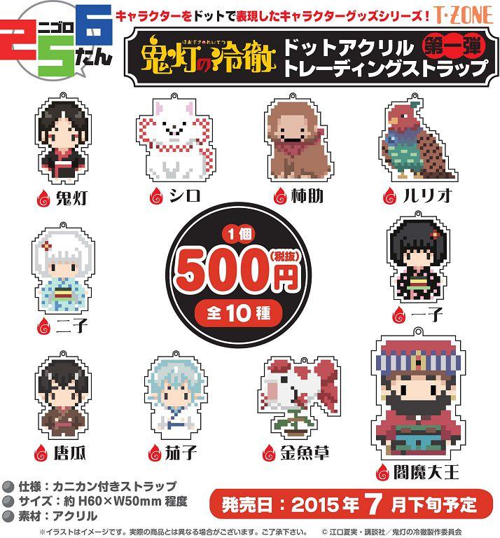 鬼燈的冷徹 像素風格 橡膠掛飾 Vol. 1 (1 套 10 款) Dot Acrylic Trading Strap Vol. 1 (10 Pieces)【Hozuki no Reitetsu】