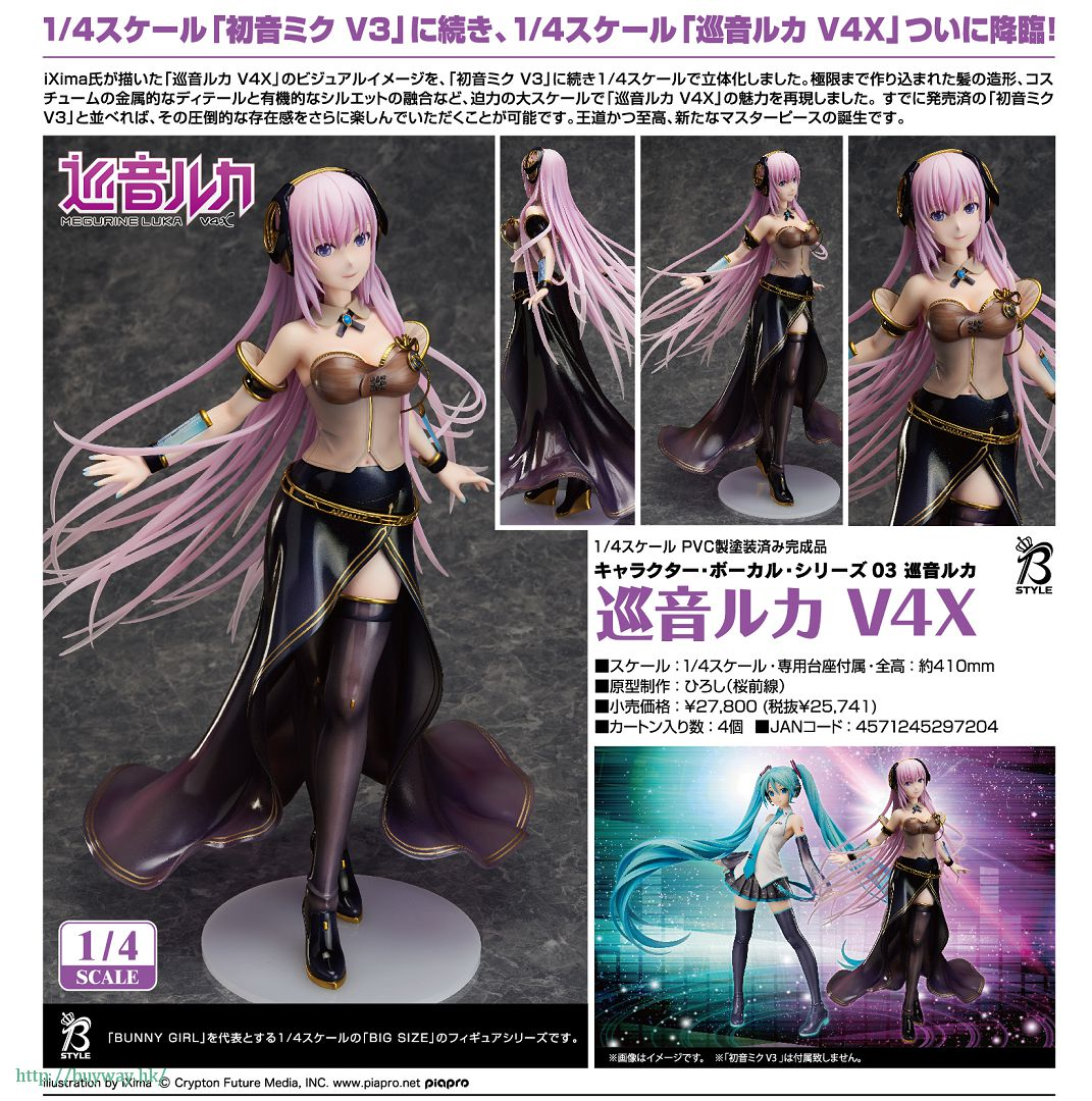VOCALOID 系列 B-STYLE 1/4「巡音流歌」Bunny ver. B-STYLE 1/4 Megurine Ruka Megurine Ruka V4X【VOCALOID Series】