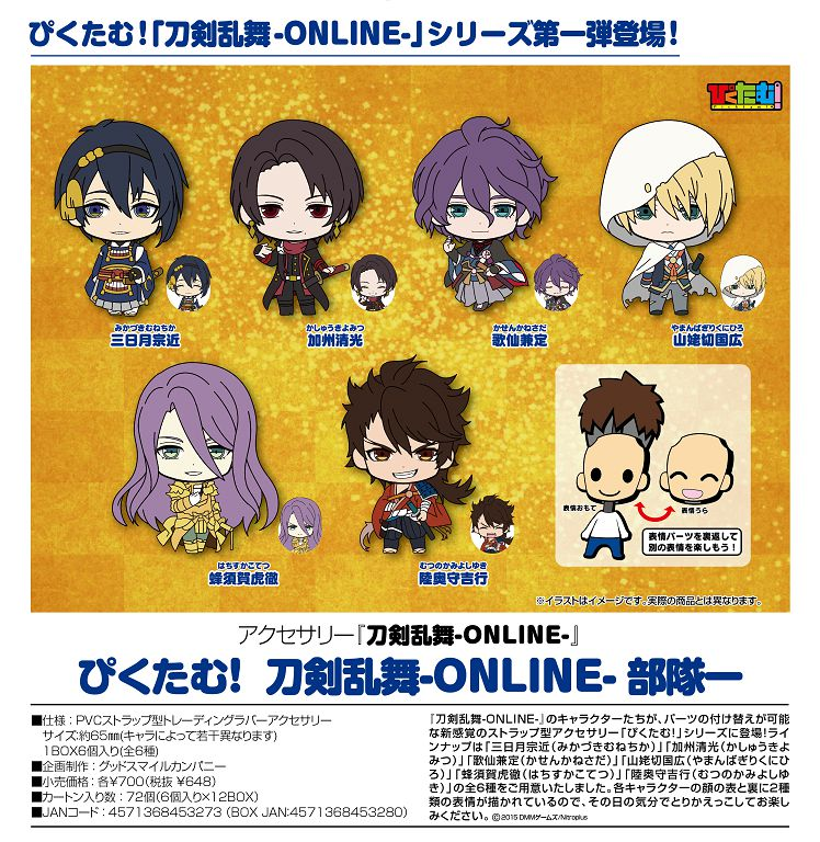 刀劍亂舞-ONLINE- ぴくたむ!部隊一 表情隨意變  (1 套 6 款) Pikutamu! Vol. 1 (6 Pieces)【Touken Ranbu -ONLINE-】