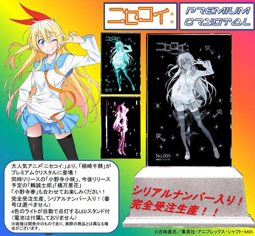 偽戀 「桐崎千棘」水晶擺設 Premium Crystal Kirisaki Chitoge【Nisekoi】