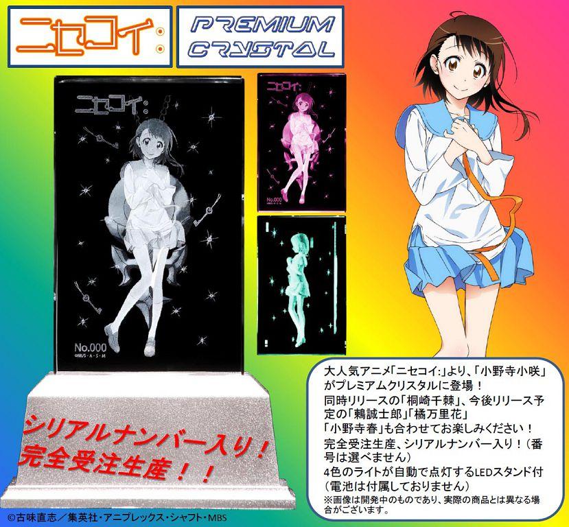 偽戀 「小野寺小咲」水晶擺設 Premium Crystal Onodera Kosaki【Nisekoi】