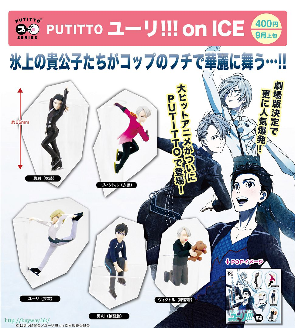 勇利!!! on ICE PUTITTO 嬌小系列 杯邊裝飾 (30 個入) PUTITTO Series (30 Pieces)【Yuri on Ice】