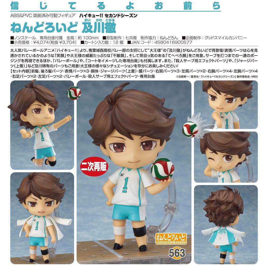 排球少年!! 「及川徹」Q版 黏土人 Nendoroid Oikawa Toru【Haikyu!!】