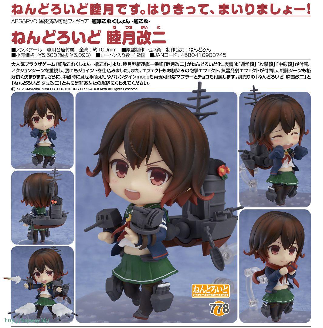 艦隊 Collection -艦Colle- 「睦月」Q版 黏土人 Nendoroid Mutsuki Kai Ni【Kantai Collection -KanColle-】