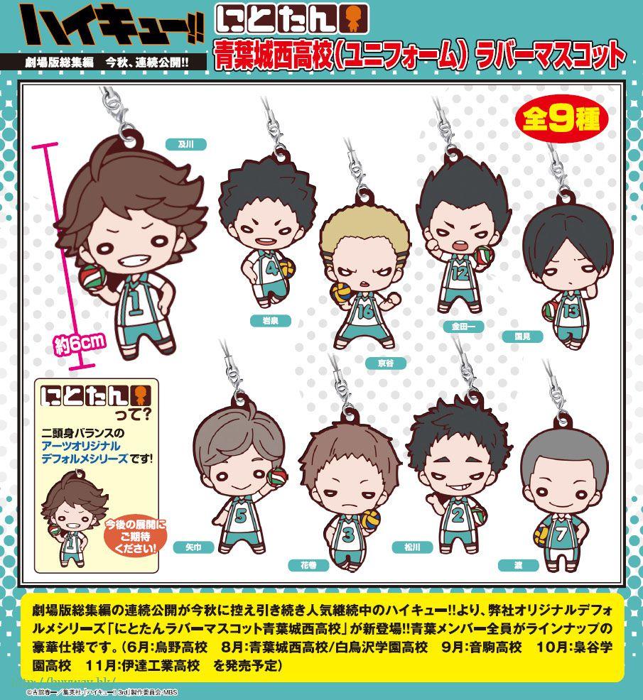 排球少年!! 「青葉城西高校」橡膠掛飾 (9 個入) Nitotan Aobajohsai High School Uniform Rubber Mascot (9 Pieces)【Haikyu!!】