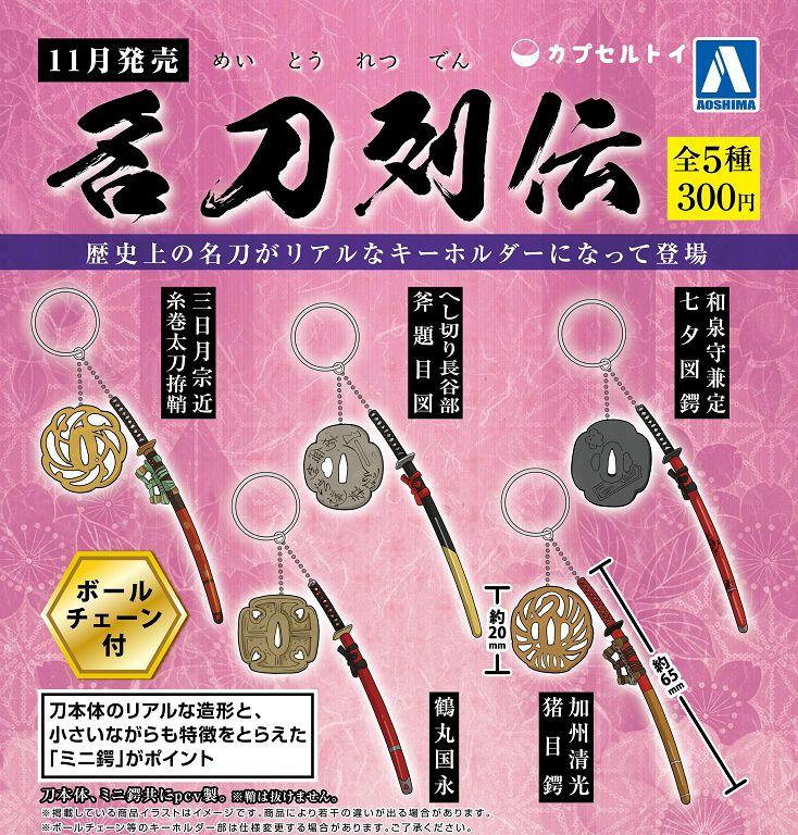 刀劍亂舞-ONLINE- 名刀列傳 (1 套 5 款) Meitou Key Chain (5 Pieces)【Touken Ranbu -ONLINE-】
