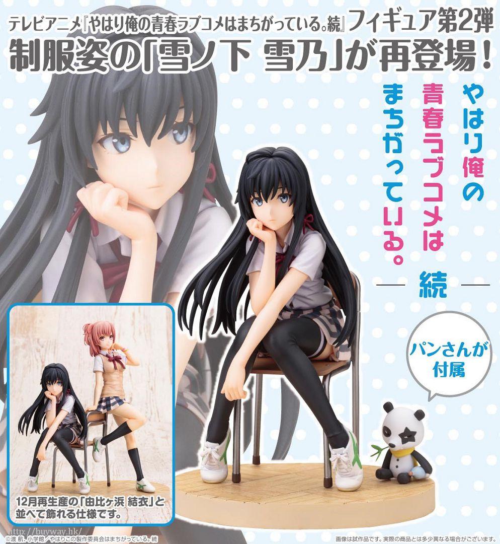 果然我的青春戀愛喜劇搞錯了。 1/8「雪之下雪乃」 1/8 Yukinoshita Yukino【My youth romantic comedy is wrong as I expected.】