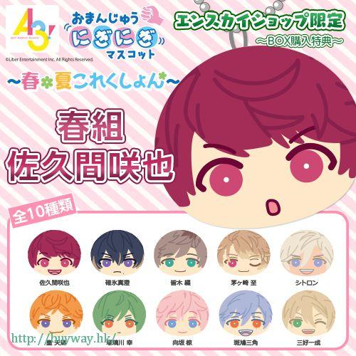 "A3! ""春組 + 夏組"" 小豆袋頭像掛飾 (限定特典︰佐久間咲也 O咀表情) (10 + 1 個入) Omanjyu Niginugi Mascot Spring-Summer Collection ONLINESHOP Limited (11 Pieces)【A3!】"