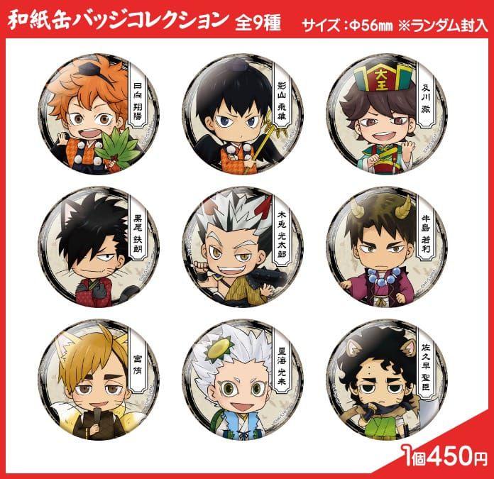 排球少年!! 收藏徽章 百鬼夜行in南夢宮主題樂園 (9 個入) Hyakki Yagyo in NamjaTown Can Badge (9 Pieces)【Haikyu!!】
